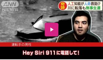 """Arabasıyla Nehrin Ortasında Mahsur Kalan Adamı """"Siri"""" Kurtardı!"""