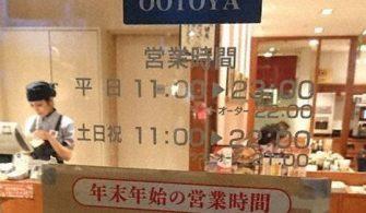 7.600'den fazla Japon perakende gıda mağazası, yeni yıla yaklaşırken kapatılacak yada çalışma saatlerini kısaltacak