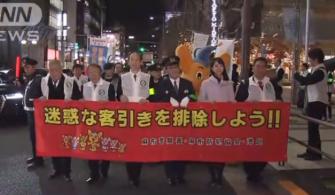 Olimpiyatlar'a Doğru, Roppongi'de Dolandırıcılara Dikkat Edilmesi Gerektiğine Dikkat Çekildi