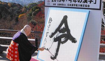 Bu Yılın Kanjisi 「令」Oldu