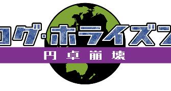 Log Horizon Anime Serisinin 3. Sezonu Duyuruldu