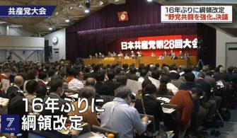 Japon Komünist Partisi yeni parti programını benimsedi