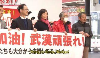 Oita'da, Wuhan için yardım etkinliği düzenlendi