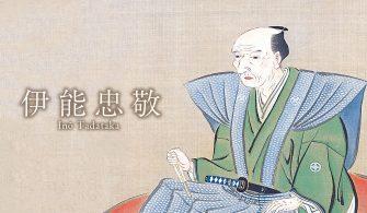 Bir ulusun haritalanması: Japonya'nın en ünlü haritacısı Ino Tadakata