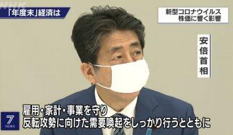 Abe toplantıda yüz maskesi taktı