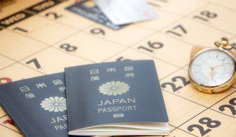 2020'de Japonya'nın ulusal tatilleri