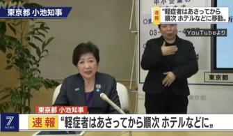 Tokyo hastalığı hafif seyreden hastaları otellere yerleştiriyor