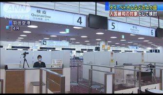 Japonya 4 ülke için giriş yasaklarını hafifletiyor
