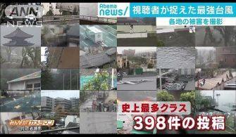 Japonya 1951 tarihinden itibaren ilk defa tayfunsuz bir temmuz ayı geçirdi.