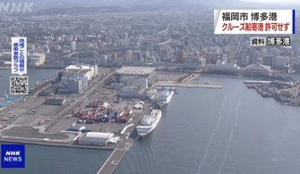 Fukuoka şehri aşı veya tedavi bulunana kadar yolcu gemilerini yasakladı