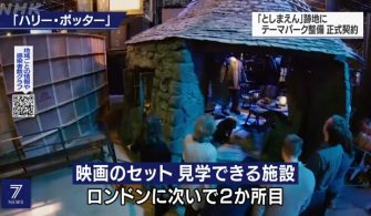 Tokyo'da Harry Potter tema parkı inşa edilecek